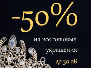 -50% на готовые украшения до 30.08!. Ярмарка Мастеров - ручная работа, handmade.
