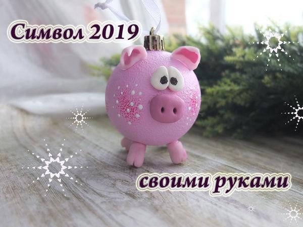 Делаем символ 2019 года Свинку из елочного шарика | Ярмарка Мастеров - ручная работа, handmade