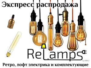 Экспресс распродажа: ретро (лофт) свет и комплектующие (до 08.12.16 23:59)  (ЗАВЕРШЕНО) | Ярмарка Мастеров - ручная работа, handmade