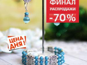 Максимальная скидка 70% на серебряные 925 серьги и браслет за 420 руб только сегодня. Ярмарка Мастеров - ручная работа, handmade.