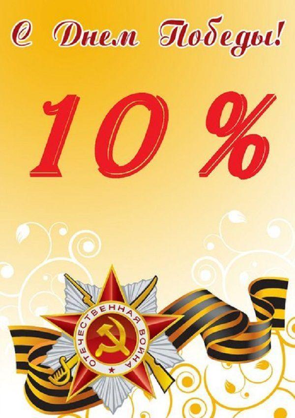 скидки, распродажа, скидки 10%, скидки 15%, день победы, праздник, распродажа 10%, распродажа 15%, распродажа готовых работ
