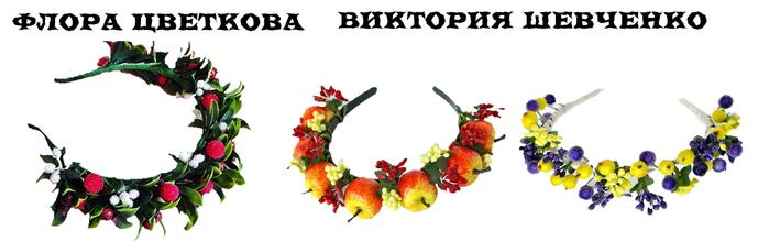 флора цветкова, виктория шевченко DHJ/4851113_20 (700x219, 121Kb)