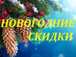 Объявляется ДЕКАДА новогодних скидок!!!!. Ярмарка Мастеров - ручная работа, handmade.