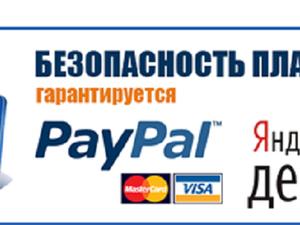 Подключена платежная система Paypal | Ярмарка Мастеров - ручная работа, handmade