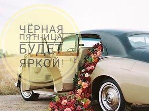 Черная пятница! Распродажа цветочных композиций!. Ярмарка Мастеров - ручная работа, handmade.