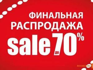 Только 1 день скидка 70%!!! Распродажа-ликвидация (магазин закрывается)!!! Серьги, браслеты, комплекты.... Ярмарка Мастеров - ручная работа, handmade.