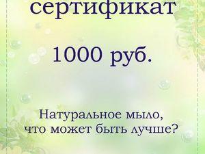 Розыгрыш Сертификата на 1000 рублей | Ярмарка Мастеров - ручная работа, handmade