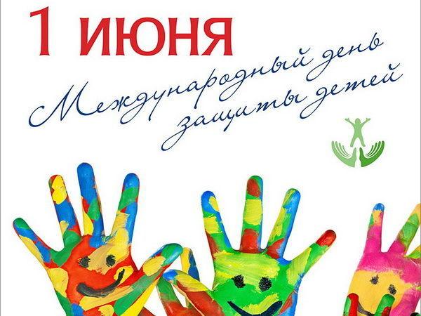 Акция ко Дню защиты детей 25% | Ярмарка Мастеров - ручная работа, handmade