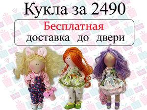 Акция! Кукла ваша, доставка наша!. Ярмарка Мастеров - ручная работа, handmade.
