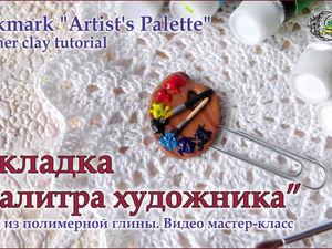 Закладка-скрепка «Палитра» из полимерной глины: видео мастер-класс. Ярмарка Мастеров - ручная работа, handmade.