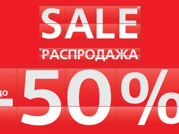Грандиозная летняя распродажа!!! | Ярмарка Мастеров - ручная работа, handmade