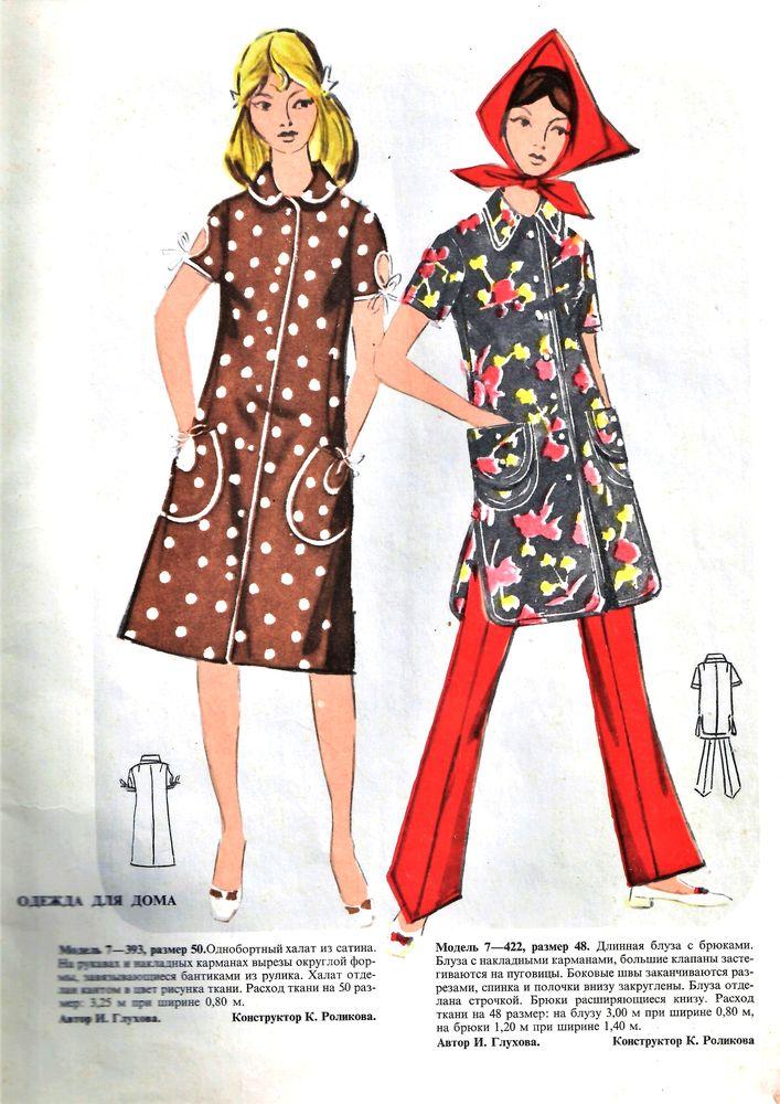 Выкройки из журнала «50 моделей ГУМа» 1972 года. Часть 1, фото № 4