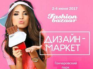 Fashion Bazaar в Гончаровском парке | Ярмарка Мастеров - ручная работа, handmade