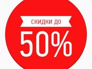 Скидки от 25 % до 50% !!! Успейте на распродажу!!!. Ярмарка Мастеров - ручная работа, handmade.