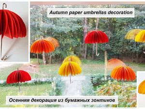 Делаем осеннюю декорацию из зонтиков своими руками. Ярмарка Мастеров - ручная работа, handmade.