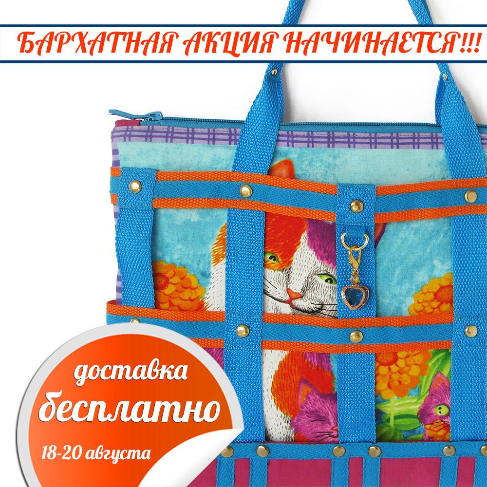 акция, акция магазина, распродажа, текстильная сумка, летняя сумка, пляжная сумка, сумка из ткани, подарок девушке женщине, специальное предложение, купить со скидкой, купить недорого