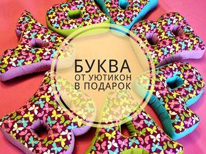 Дарю подарок в мой день рождения! | Ярмарка Мастеров - ручная работа, handmade