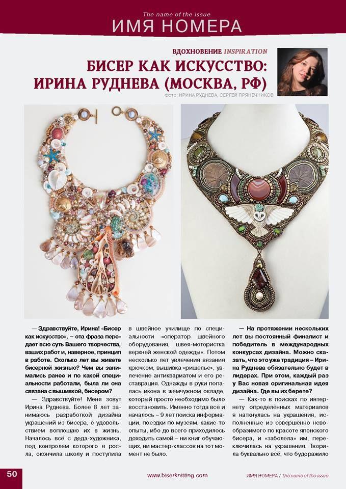 интервью с мастером, журнал о рукоделии, ирина руднева, украшения из бисера