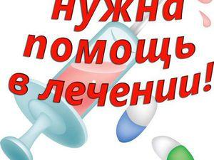 Нужна помощь Марине и её внукам!!! Сумма к сбору 7150 рублей!!! | Ярмарка Мастеров - ручная работа, handmade