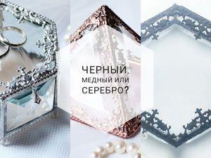 Черный, медный или серебро? | Ярмарка Мастеров - ручная работа, handmade
