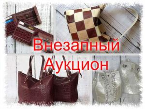 Аукцион на сумки и сумочки !. Ярмарка Мастеров - ручная работа, handmade.