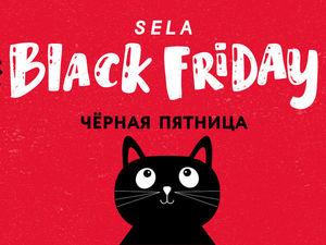 22-24 ноября — Черная пятница в моем магазине. Ярмарка Мастеров - ручная работа, handmade.