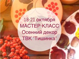 Мастер-класс Росписи по дереву 18-21 октября. Ярмарка Мастеров - ручная работа, handmade.