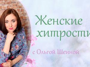 """Новая рубрика """"Женские хитрости"""" в моем Блоге!. Ярмарка Мастеров - ручная работа, handmade."""