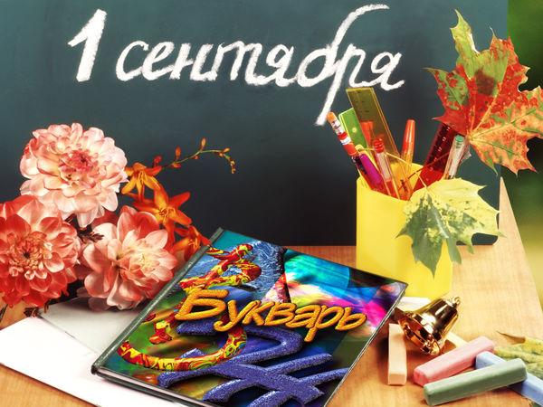 С днем знаний! | Ярмарка Мастеров - ручная работа, handmade