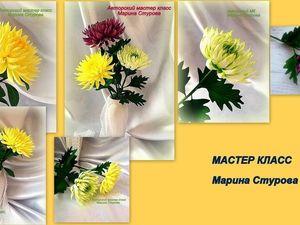Авторский мастер класс хризантемы. Ярмарка Мастеров - ручная работа, handmade.