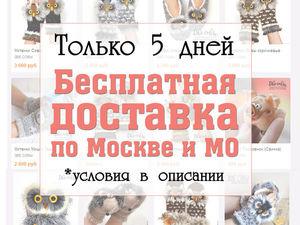 Бесплатная доставка с 6 по 10 декабря по Москве. Ярмарка Мастеров - ручная работа, handmade.