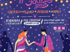 17 декабря я в Москве! | Ярмарка Мастеров - ручная работа, handmade