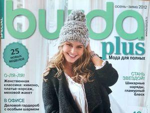 """Парад моделей Burda SPECIAL """" Мода для полных"""", Осень-Зима 2012. Ярмарка Мастеров - ручная работа, handmade."""