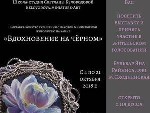 """""""Вдохновение на чёрном — 2018"""". Ярмарка Мастеров - ручная работа, handmade."""