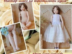 МК по текстильной кукле в формате ПДФ. | Ярмарка Мастеров - ручная работа, handmade