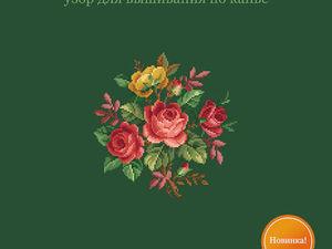 Викторианские розы. Ярмарка Мастеров - ручная работа, handmade.