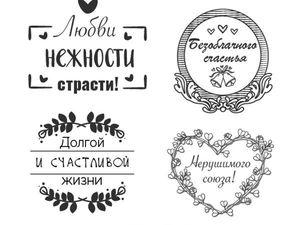 30+ красивых свадебных шаблонов на русском языке. Ярмарка Мастеров - ручная работа, handmade.