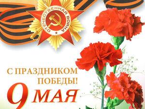 Всех поздравляю с праздником Великой победы 9 мая!. Ярмарка Мастеров - ручная работа, handmade.