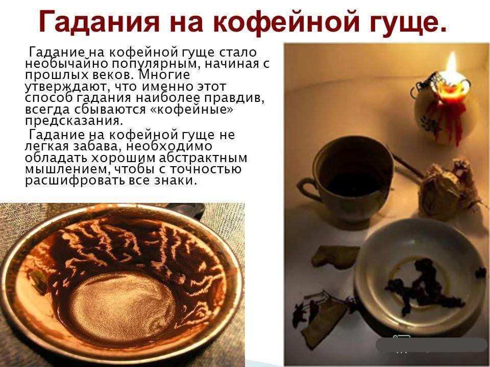 Гадания бесплатно на картах и кофейной гуще гадания карты таро на желание