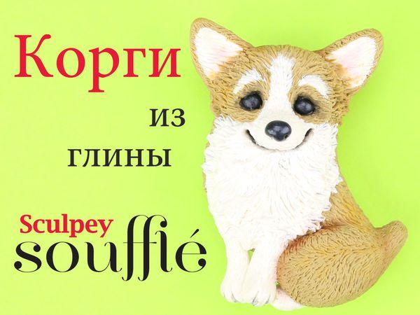 Видеоурок: лепим собачку «Корги» из полимерной глины   Ярмарка Мастеров - ручная работа, handmade