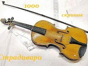 1000 скрипок Страдивари. Ярмарка Мастеров - ручная работа, handmade.