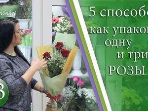 Как УПАКОВАТЬ 1 РОЗУ и Как упаковать 3 Розы Украшаем 1 и три розы Флористика с Olinbuket. Ярмарка Мастеров - ручная работа, handmade.