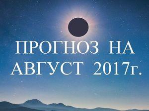 Астропрогноз на август 2017 года. Месяц двух затмений.. Ярмарка Мастеров - ручная работа, handmade.