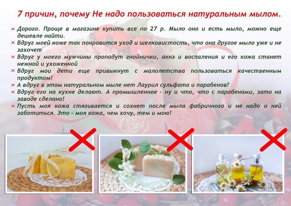 мыльное удовольствие, натуральное мыло с нуля, косметика натуральная, куплю мыло натуральное