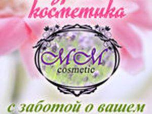 Конкурс коллекций от MM cosmetic - Марина Мирошникова. До 31 мая.   Ярмарка Мастеров - ручная работа, handmade