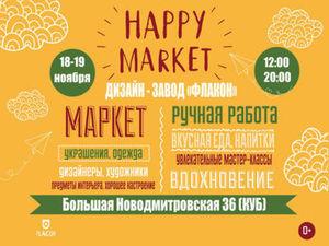 Куклы-колокольчики на Happy Market 18-19 ноября (д-з Флакон). Ярмарка Мастеров - ручная работа, handmade.