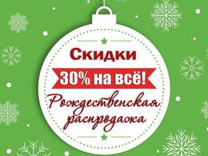 Друзья, объявляем старт Рождественской Распродажи!. Ярмарка Мастеров - ручная работа, handmade.