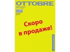 График выхода журналов Ottobre в 2018 г.. Ярмарка Мастеров - ручная работа, handmade.