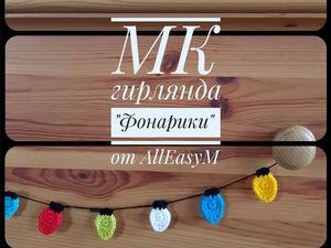 Мастер-класс по вязанию гирлянды «Фонарики». Ярмарка Мастеров - ручная работа, handmade.