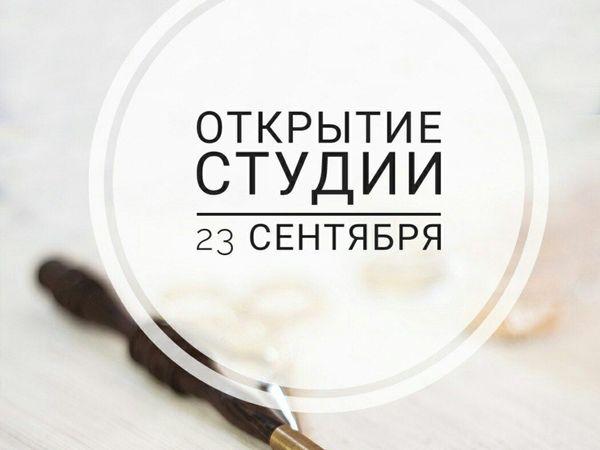 Открытие студии 23 сентября | Ярмарка Мастеров - ручная работа, handmade
